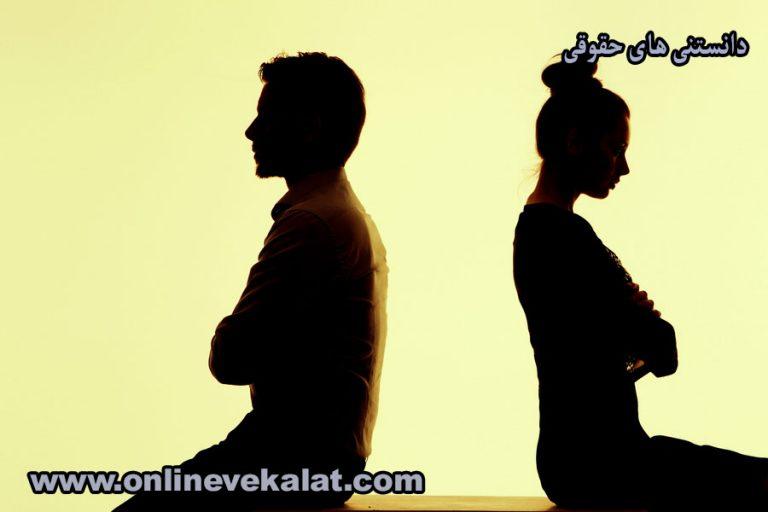 طلاق از طرف زن به علت نپرداختن نفقه