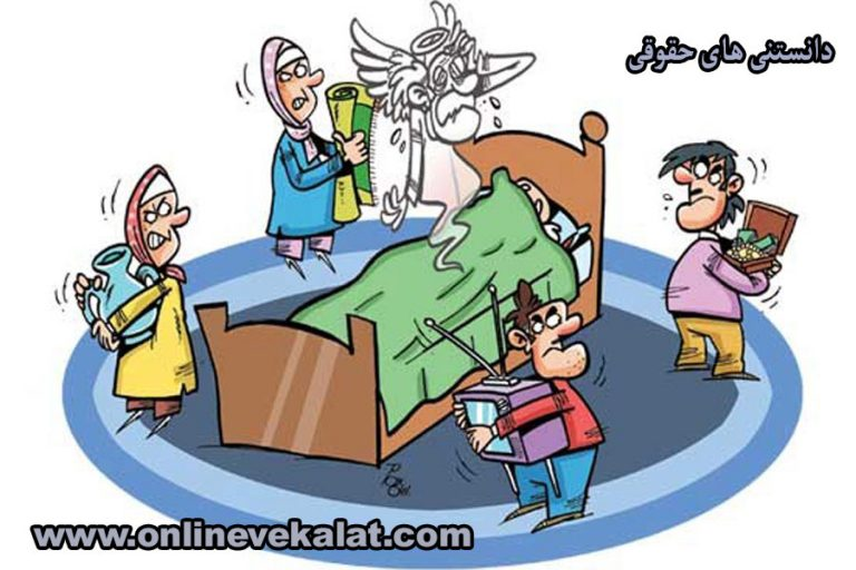 تقسیم اموال قبل از مرگ