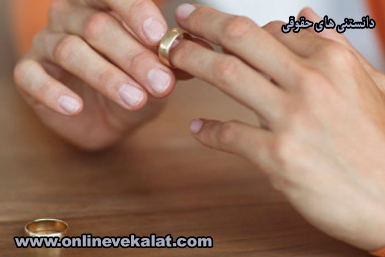 درخواست طلاق از طرف زن به علت عدم ایفاء سایرحقوق واجبه زن